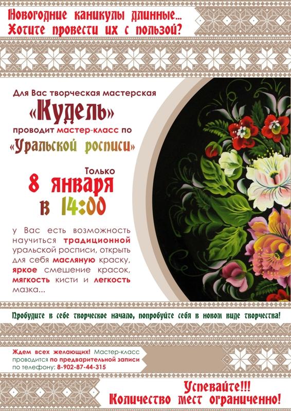 уральская роспись