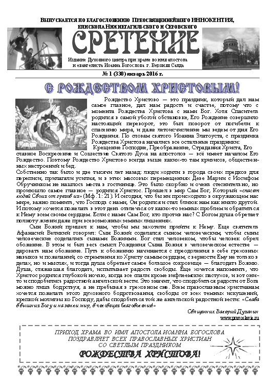 Газета «Сретение» № 1 (330) январь 2016 г.