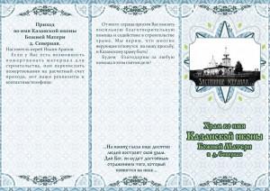 Буклет по северке1 (1)