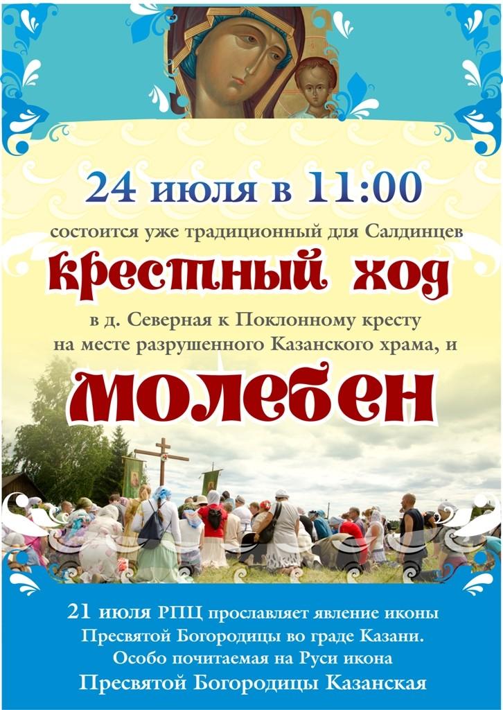 На Казанскую